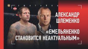 Шлеменко прокомментировал бой Емельяненко и Исмаилова