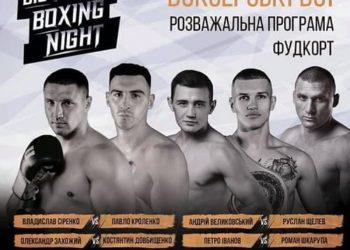 Боксерское шоу Усика: Big Boxing Night — Usyk 17 Promotion