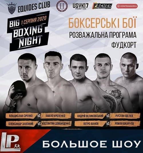 Боксерское шоу Усика: Big Boxing Night - Usyk 17 Promotion