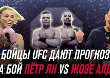 Прогноз 13-ти бойцов UFC на бой Ян vs Алдо