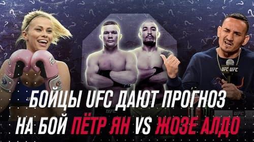 Прогноз бойцов UFC на бой Ян vs Алдо