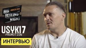 Александр Усик о подготовке и планах на будущее