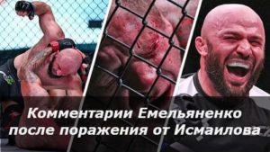Комментарии Емельяненко после поражения от Исмаилова