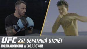Обратный отсчет: Александр Волкановски vs Макс Холлоуэй
