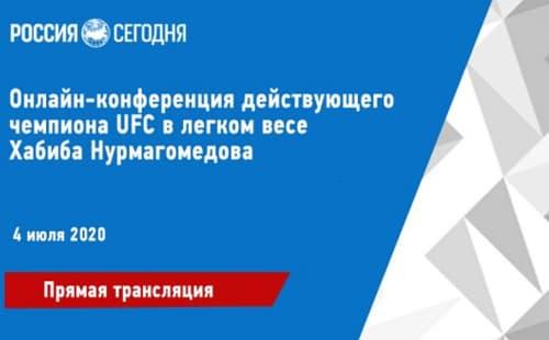 Пресс-конференция Хабиба Нурмагомедова / Прямая трансляция