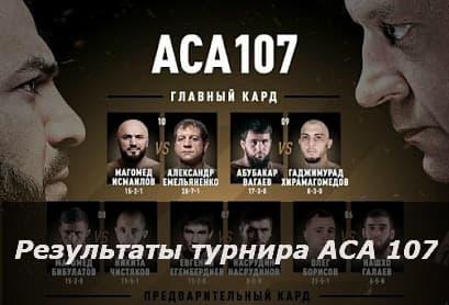 Результаты турнира ACA 107