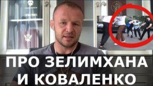 Шлеменко про Зелимхана и Коваленко