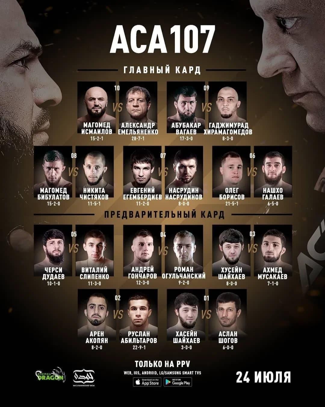 Участники и кард турнира АСА 107