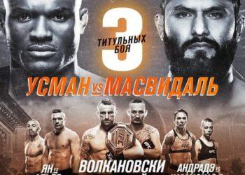 UFC 251: Усман — Масвидаль / Прямая трансляция
