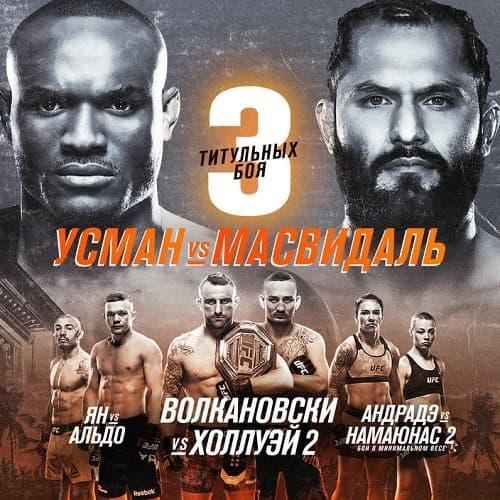 UFC 251: Усман - Масвидаль / Прямая трансляция