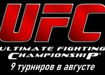 UFC планирует провести 9 турниров в августе