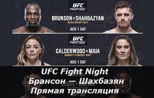 UFC Fight Night: Брансон — Шахбазян / Прямая трансляция