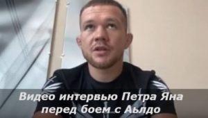Видео интервью Петра Яна перед боем с Аьлдо