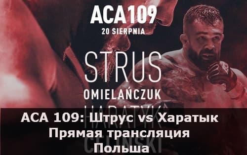 ACA 109: Польша / Прямая трансляция