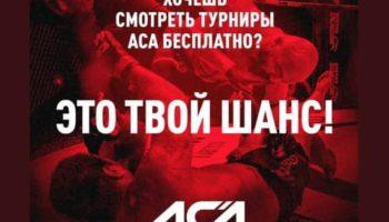 Розыгрыш бесплатного просмотра турниров АСА