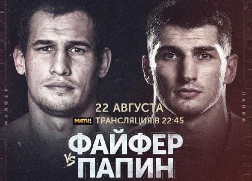 Бой Папина и Файфера переносится на 22 августа в Казань