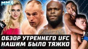 Обзор турнира UFC Fight Night 174