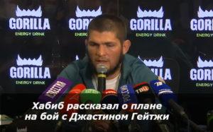 Хабиб Нурмагомедов рассказал о плане на бой с Джастином Гейтжи