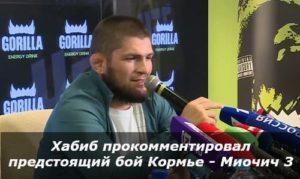Хабиб Нурмагомедов прокомментировал предстоящий бой Кормье - Миочич 3