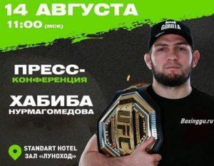 Хабиб Нурмагомедов проведет пресс-конференцию 14 августа