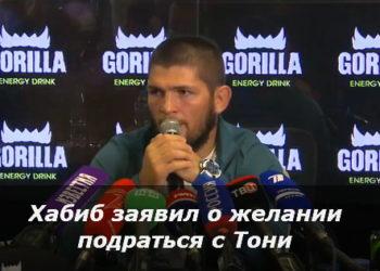 Хабиб Нурмагомедов заявил об огромном желании подраться с Тони Фергюсоном