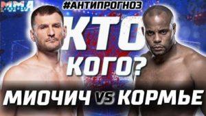 Миочич - Кормье UFC 252 - Антипрогноз / HARDCORE MMA