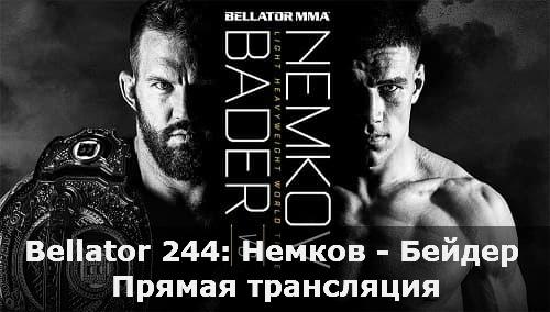 Bellator 244: Немков - Бейдер / Прямая трансляция