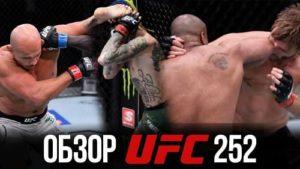 Обзор турнира UFC 252
