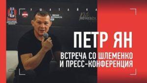 Интервью Петра Яна - пресс-конференция в Омске