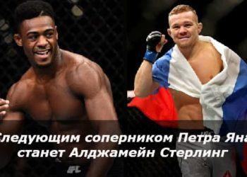 Следующим соперником Петра Яна станет Алджамейн Стерлинг