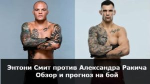 Энтони Смит против Александра Ракича / Обзор и прогноз на бой