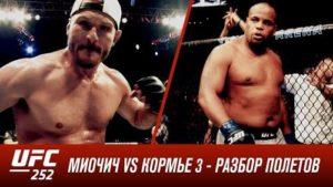 UFC 252: Миочич vs Кормье 3 - Разбор полетов