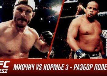 UFC 252: Миочич vs Кормье 3 — Разбор полетов