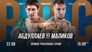 Вечер бокса RCC Boxing Promotions | Абдулаев vs Маликов | Прямая трансляция