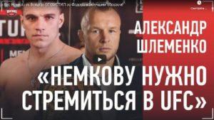 Александр Шлеменко прокомментировал бой Немков vs Бейде