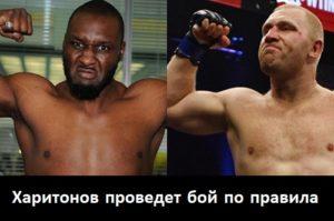 Сергей Харитонов проведет бой по правила бокса с Дэнни Уильямсом
