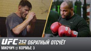 UFC 252: Обратный отсчет - Миочич vs Кормье 3