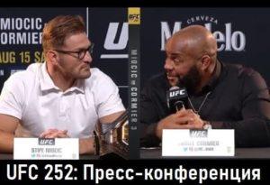 UFC 252: Пресс-конференция Миочич - Кормье
