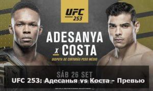 UFC 253: Адесанья vs Коста - Превью