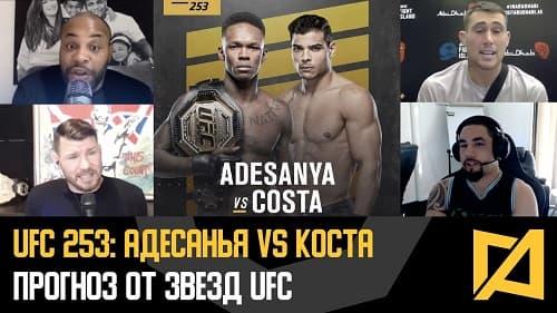 UFC 253: Адесанья vs Коста - Прогноз от звезд UFC