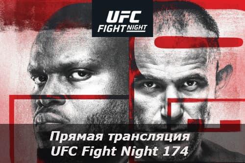 UFC Fight Night 174: Олейник — Льюис / Прямая трансляция