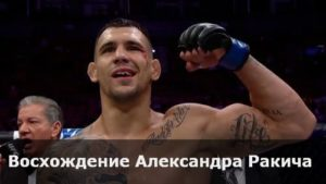 Восхождение Александра Ракича