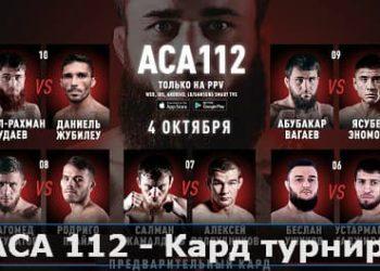 ACA 112 — Кард турнира