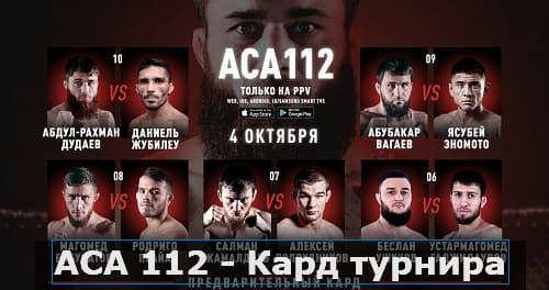 ACA 112 - Кард турнира