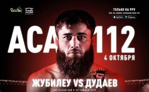 ACA 112: Дудаев - Альмейда