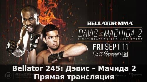 Bellator 245: Дэвис - Мачида 2 / Прямая трансляция