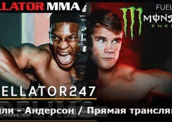 Bellator 247: Дэйли — Андерсон / Прямая трансляция