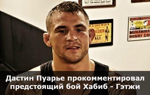 Дастин Пуарье прокомментировал предстоящий бой Хабиб - Гэтжи