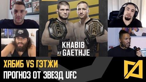 Хабиб vs Гэтжи - Прогноз от звезд на UFC 254