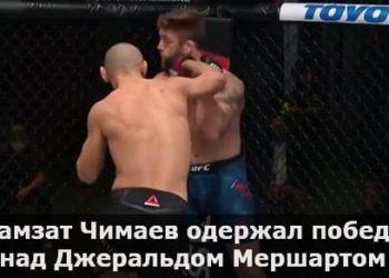 Хамзат Чимаев одержал победу над Джеральдом Мершартом
